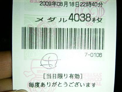 090818_224246.jpg