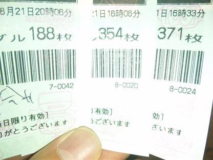 090821_201209.jpg