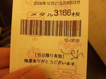 091021_200617.jpg