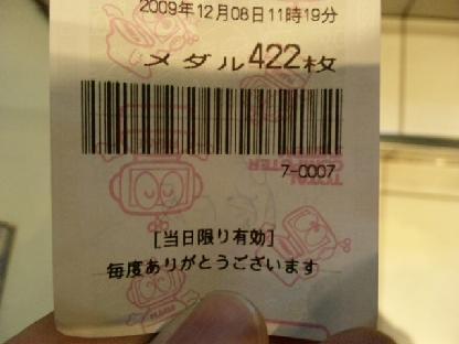 091208_200125.jpg