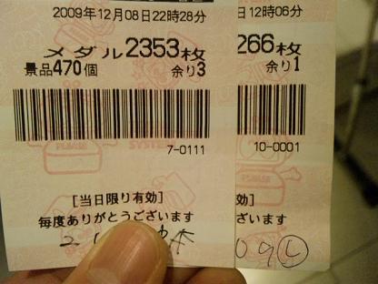 091208_223535.jpg