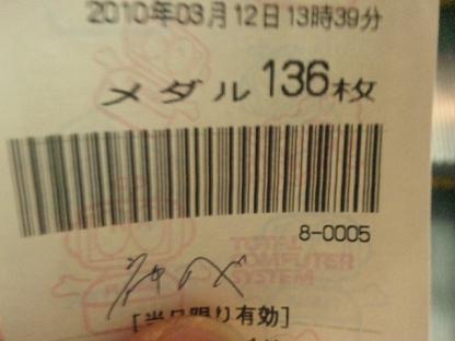 100312_192748.jpg