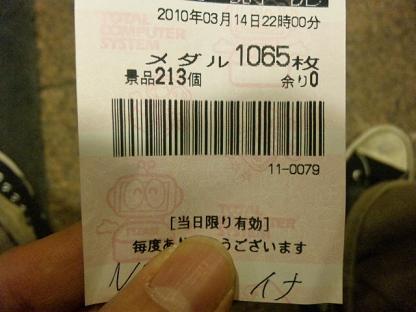 100314_221059.jpg