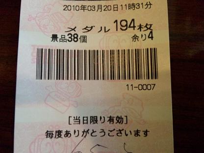 100320_151020.jpg