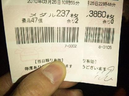 100326_224941.jpg