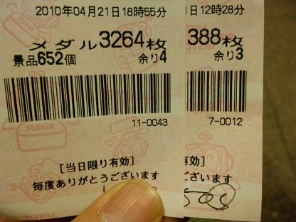 100421_190056.jpg