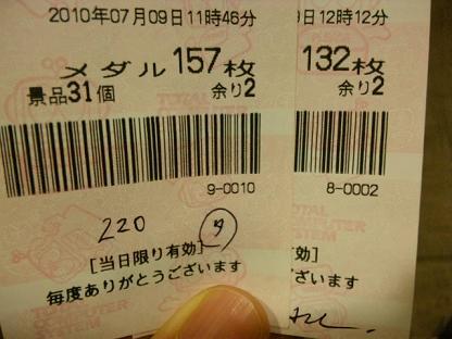100709_151943.jpg
