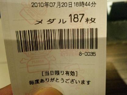 100720_165604.jpg