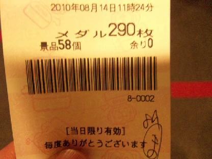 100814_114314.jpg