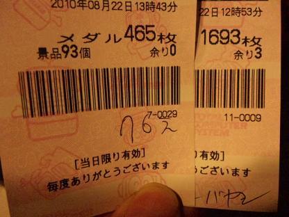 100822_170546.jpg