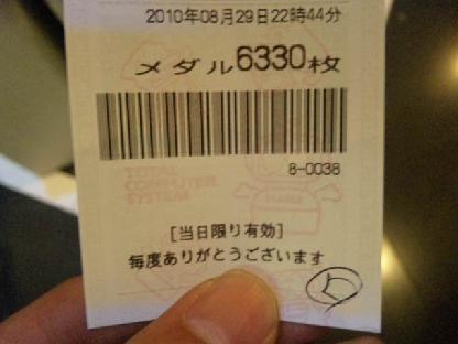 100829_224437.jpg