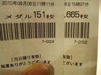 100906_214758.jpg