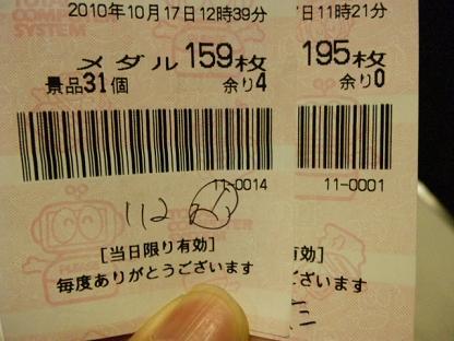 101017_203555.jpg