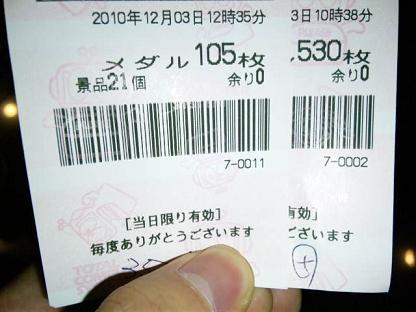 101203_160754.jpg