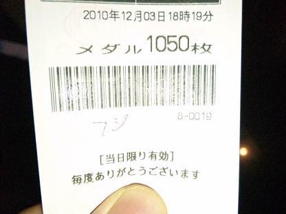 101203_182015.jpg