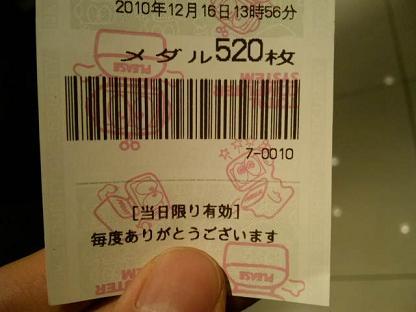 101216_163703.jpg