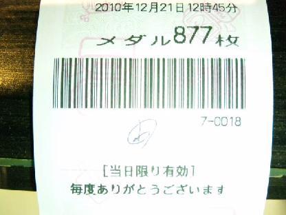 101221_125758.jpg