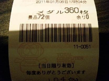 110106_170812.jpg