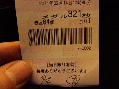 110214_202812.jpg