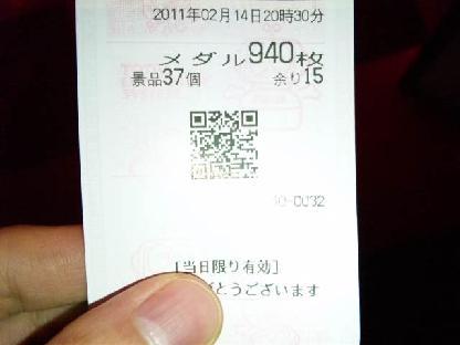 110214_203319.jpg