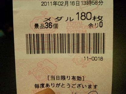110216_201325.jpg