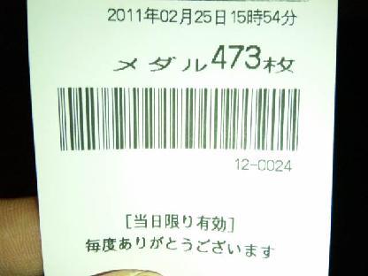 110225_213546.jpg