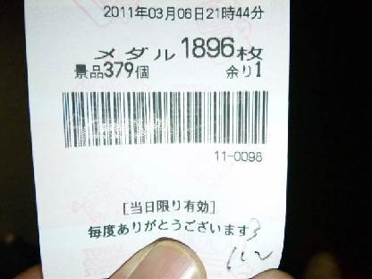 110306_215053.jpg