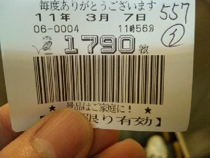 110307_123052.jpg