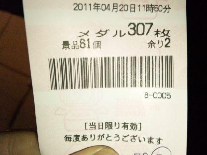 110420_223347.jpg