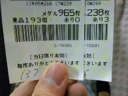 110526_223312.jpg