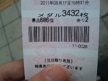 110617_161421.jpg