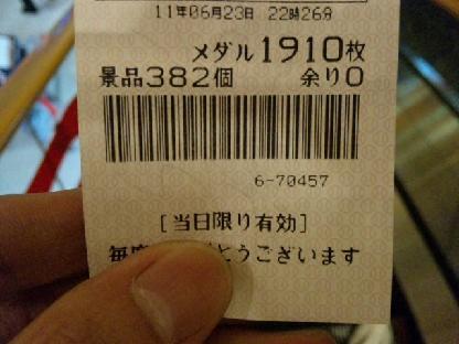 110623_223209.jpg