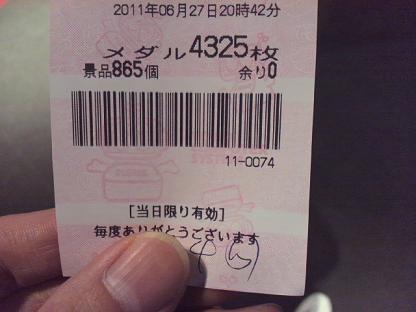 2011062720440000.JPG