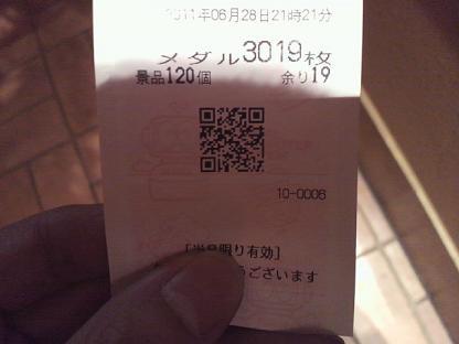 2011062821230000.JPG