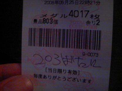 DCF_0288.JPG