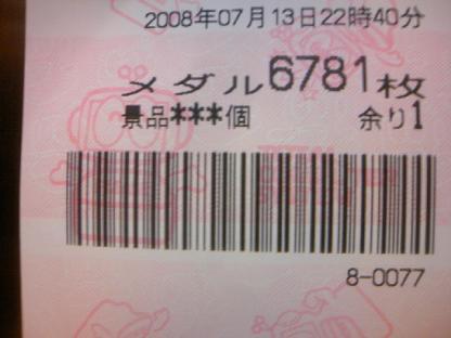 DCF_0501.JPG