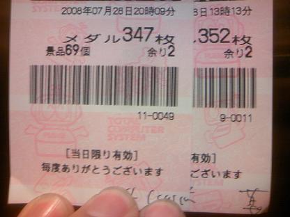 DCF_0566.JPG
