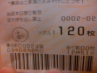 DCF_0674.JPG