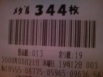 DCF_0677.JPG