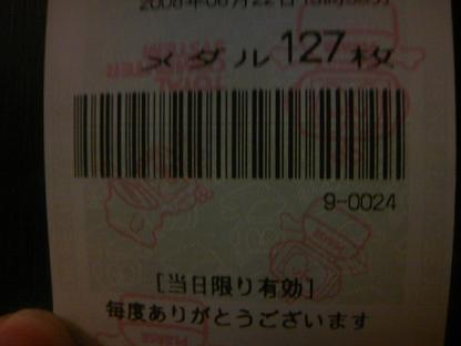DCF_0680.JPG