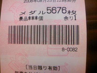 DCF_0682.JPG