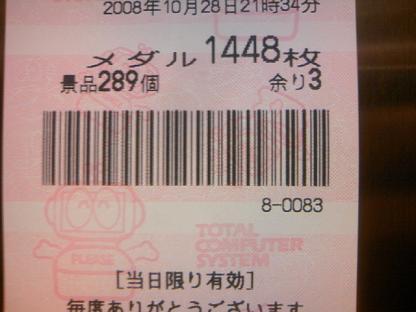 DCF_0878.JPG